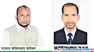 মুন্সিগঞ্জ জেলা প্রেসক্লাবে নতুন কমিটি ঘোষনা
