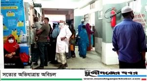 লৌহজং উপজেলা স্বাস্থ্য কমপ্লেক্সে স্বাস্থ্য বিধি অগ্রাহ্য