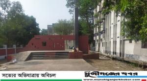 মুন্সীগঞ্জ হরগঙ্গা কলেজের বধ্য ভূমি প্রস্তুত