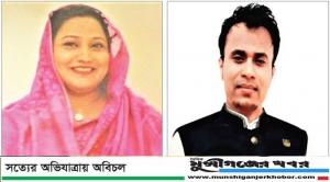 মুন্সীগঞ্জ জেলা- সাংবাদিক কল্যান ট্রাষ্ট'র কমিটি ঘোষণা