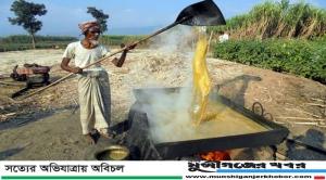 ঐতিহ্যবাহি খাবারঃ মুন্সীগঞ্জের পাটালি গুড়্............