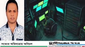 মুন্সীগঞ্জ জেলা পরিষদঃ  হ্যাকিং ও হ্যাকার