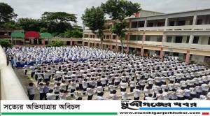 শ্রীনগরের বাড়ৈখালী উচ্চ বিদ্যালয়