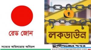 মুন্সীগঞ্জ সহ ১০ জেলা রেড জোনে- সাধারন ছুটি ঘোষনা
