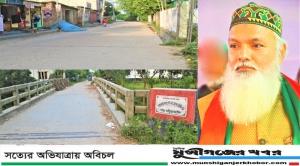 উন্নয়ন ও অগ্রযাত্রার 'রোল মডেল' পৌর মেয়র হাজী ফয়সাল বিপ্লব